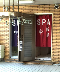 大謙館 バイブラ 鉱泉 風呂1