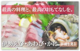大謙館の料理