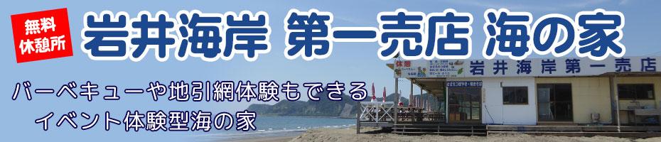 岩井海岸 第一売店 海の家 バーベキューや地引網などイベント体験型海の家