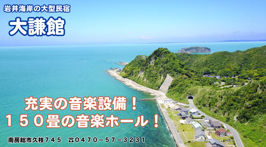 岩井海岸の空撮画像
